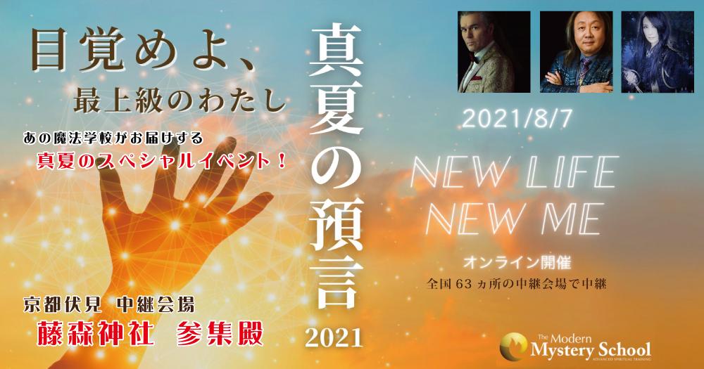 真夏の預言2021 in 京都伏見